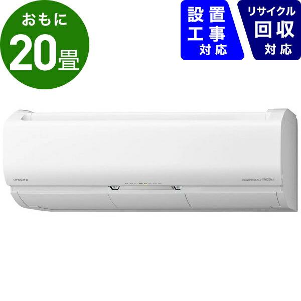 日立HITACHIRAS-X63K2-Wエアコン2020年白くまくんXシリーズスターホワイト[おもに20畳用/200V][RASX63K2+RACX63K2]【zero_emi】
