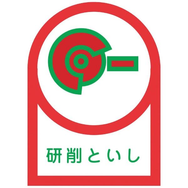 日本緑十字JAPANGREENCROSS緑十字ヘルメット用ステッカー研削といし35×25mm10枚組オレフィン233017