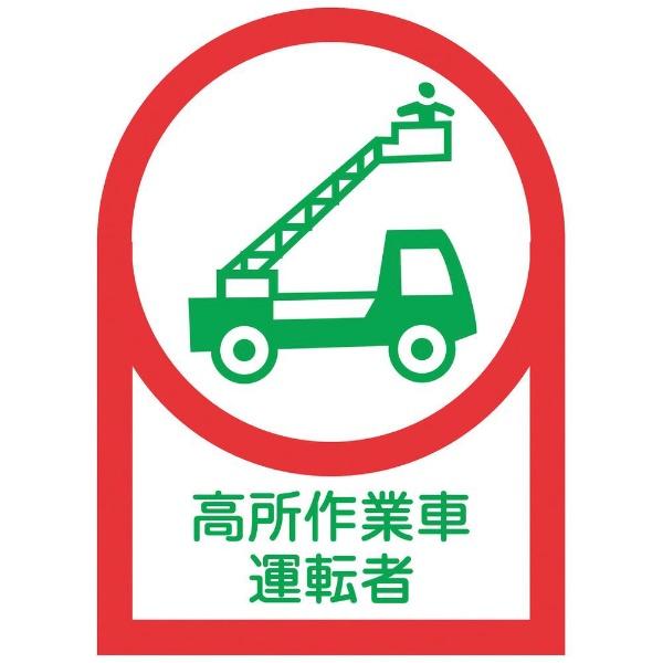 日本緑十字JAPANGREENCROSS緑十字ヘルメット用ステッカー高所作業車運転者35×25mm10枚組オレフィン233096