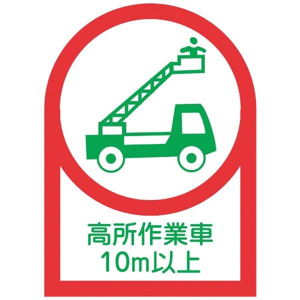 日本緑十字JAPANGREENCROSS緑十字ヘルメット用ステッカー高所作業車10m以上35×25mm10枚組オレフィン233110