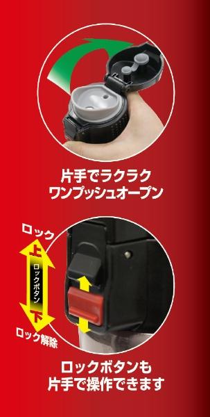 タフコtafucoジールワンプッシュ式携帯マグ500mlレッドF-2444[F2444]