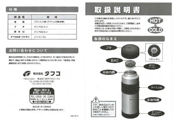 タフコtafucoマグボトル800mlGENIAL(ジュニアル)カシスF-2642[F2642]