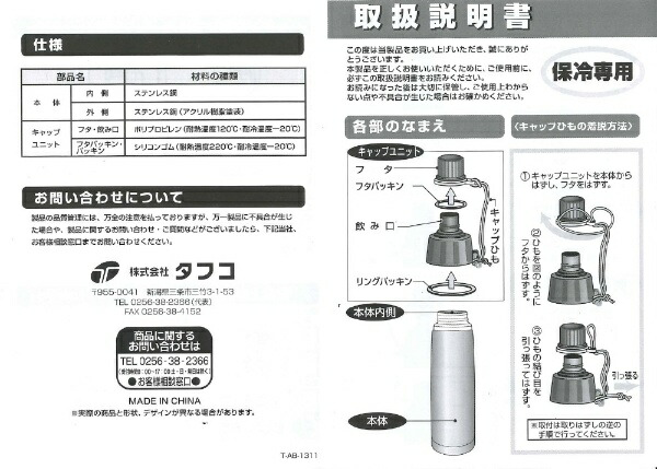 タフコtafucoアクティブボーイ2ブラック500ml保冷専用直飲みボトルF-2662[F2662]