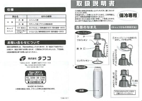 タフコtafucoアクティブボーイ2レッド500ml保冷専用直飲みボトルF-2663[F2663]