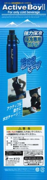 タフコtafucoアクティブボーイ2ブルー500ml保冷専用直飲みボトルF-2664[F2664]