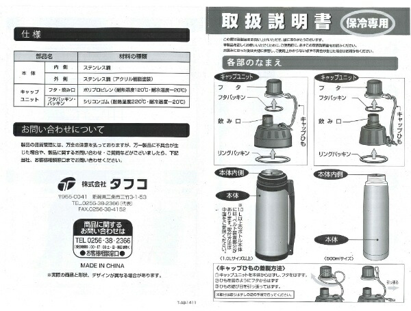 タフコtafucoアクティブボーイ2レッド1.0L保冷専用直飲みボトルF-2666[F2666]