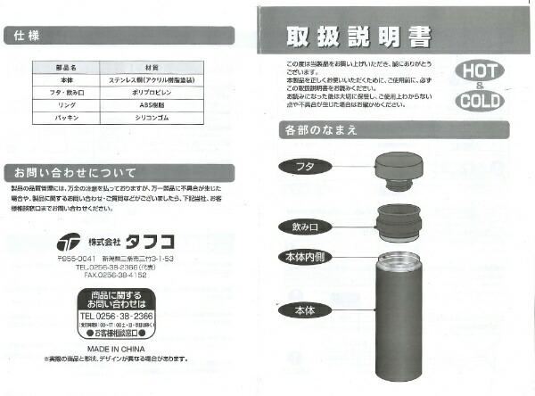タフコtafuco半回転マグ保温・保冷対応ステンレスマグ500mlPIT(ピット)ブラックF-2688[F2688]