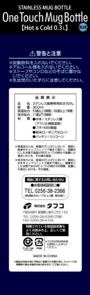 タフコtafucoワンタッチマグボトル300mlブルーF-2696[F2696]