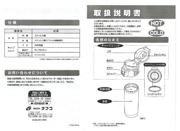 タフコtafucoワンタッチマグボトル500mlレッドF-2699[F2699]