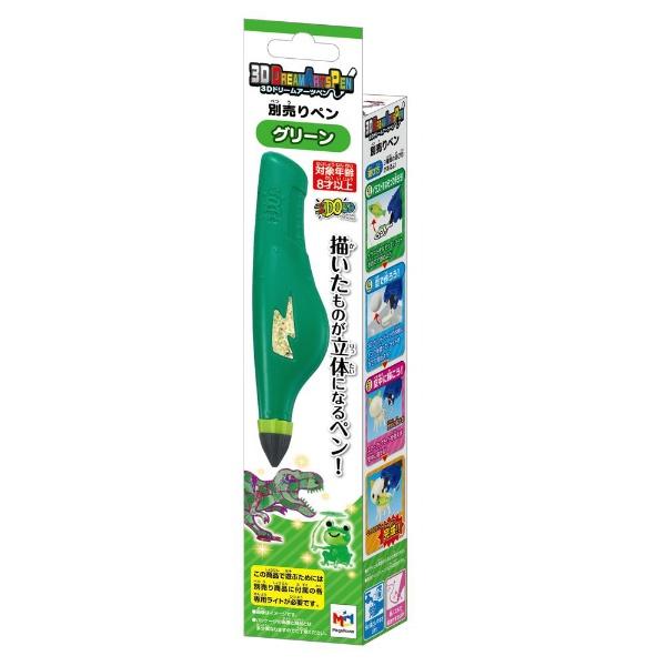 メガハウスMegaHouse3Dドリームアーツペン別売りペン(グリーン)