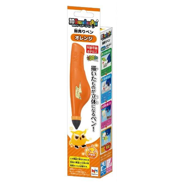 メガハウスMegaHouse3Dドリームアーツペン別売りペン(オレンジ)