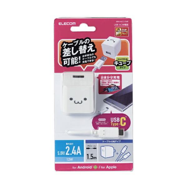 エレコムELECOMAC充電器2.4A出力USB-Aメス1ポートType-Cケーブル同梱ホワイトフェイスMPA-ACC12WF[1ポート]