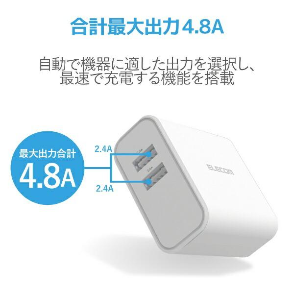 エレコムELECOMAC充電器4.8A出力USB-Aメス2ポートType-Cケーブル同梱ホワイトMPA-ACC13WH[2ポート]
