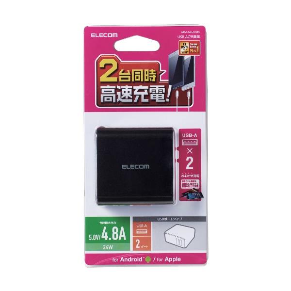 エレコムELECOMスマホ用USB充電コンセントアダプタ4.8A出力USB-AメスブラックMPA-ACU05BK[2ポート/SmartIC対応]