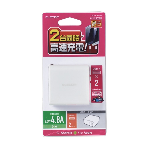 エレコムELECOMスマホ用USB充電コンセントアダプタ4.8A出力USB-AメスホワイトMPA-ACU05WH[2ポート/SmartIC対応]