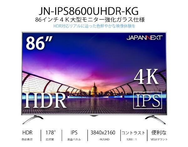 JAPANNEXTジャパンネクストPCモニターブラックJN-IPS8600UHDR-KG[86型/ワイド/4K(3840×2160)][86型86インチ液晶モニター]