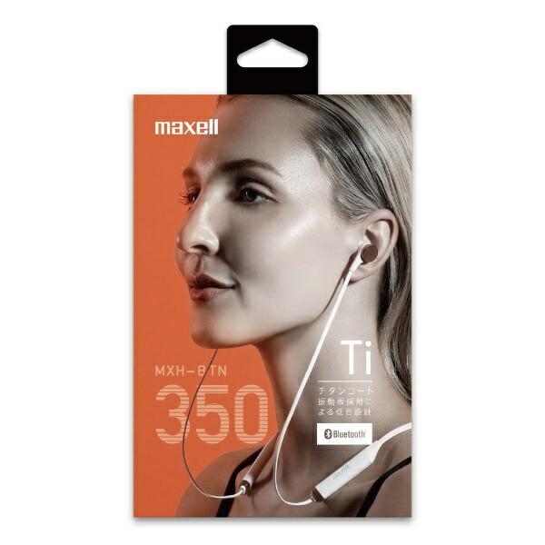 マクセルMaxellブルートゥースイヤホンカナル型ホワイト&カッパーMXH-BTN350WH[リモコン・マイク対応/ワイヤレス(左右コード)/Bluetooth][MXHBTN350WH]