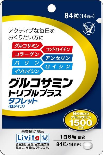 大正製薬Taisho【栄養補助食品】グルコサミントリプルプラス(84粒)