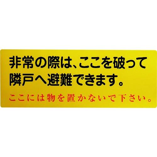 グリーンクロスGreenCrossグリーンクロス隣戸避難標識塩ビステッカー(都市再生機構仕様)1150110805