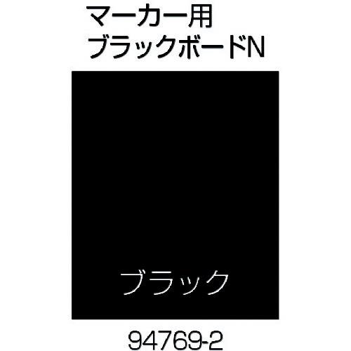 リッチェルRichellリッチェル面板80マーカー用ブラックボードN94769
