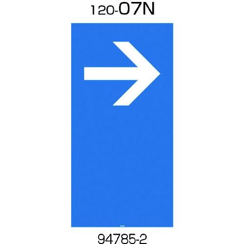 リッチェルRichellリッチェル面板120−07N(右矢印)94785