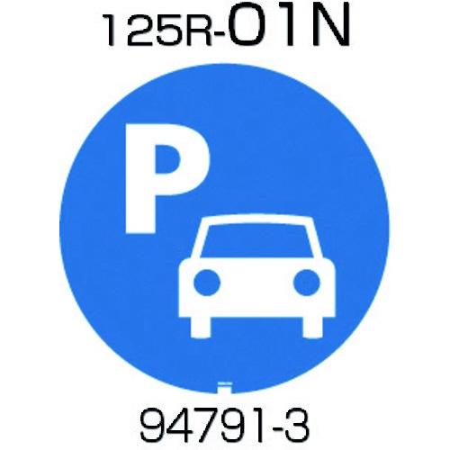 リッチェルRichellリッチェル面板125R−01N(駐車場)94791