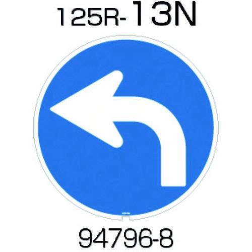 リッチェルRichellリッチェル面板125R−13N(左矢印)94796