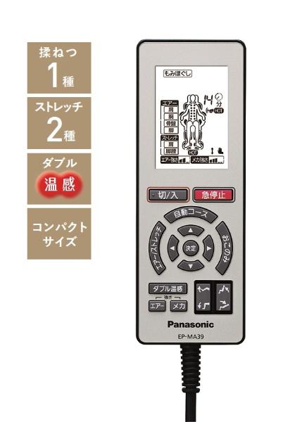 パナソニックPanasonic《基本設置料金セット》マッサージチェアブラックEP-MA39-K[EPMA39K]【ribi_rb】
