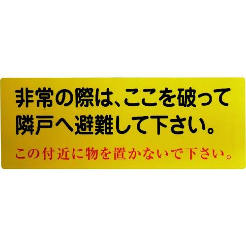 グリーンクロスGreenCrossグリーンクロス隣戸避難標識塩ビステッカー1150110802