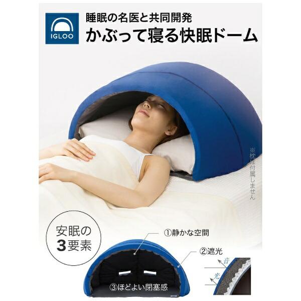 プロイデアPROIDEAかぶって寝る枕IGLOO(イグルー)007037990070-3799【ribi_rb】