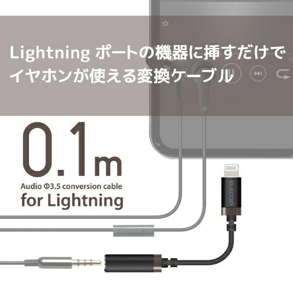 エレコムELECOMLightning-4極イヤホン端子変換ケーブル高耐久ブラックMPA-L35S01BK