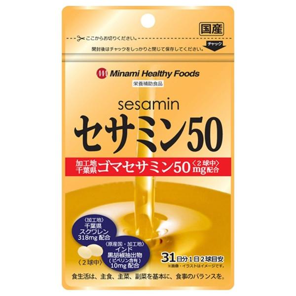 ミナミヘルシーフーズminamiセサミン5031日分62球【wtcool】