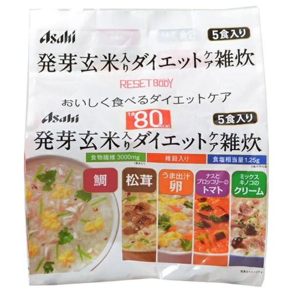 アサヒグループ食品AsahiGroupFoodsRESETBODY(リセットボディ)発芽玄米入りダイエットケア雑炊5食入〔美容・ダイエット〕【代引きの場合】大型商品と同一注文不可・最短日配送