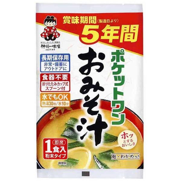 信州一味噌Shinsyu-ichiMisoポケットワンおみそ汁(5年間保存)粉末タイプ530014000