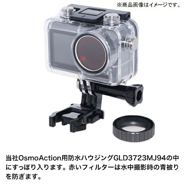 GLIDERグライダー[グライダー]OsmoAction用レンズフィルター(GLD3803MJ96)