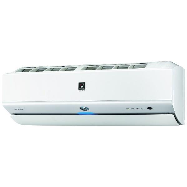 シャープSHARPエアコン8畳AY-L25X-Wエアコン2020年L-Xシリーズホワイト系[おもに8畳用/100V][AYL25X+AUL25XY]