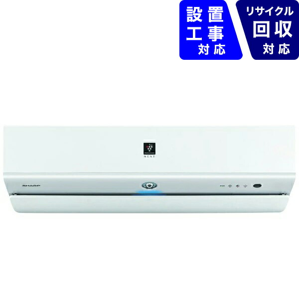 シャープSHARPAY-L40X2-Wエアコン2020年L-Xシリーズホワイト系[おもに14畳用/200V][AYL40X2+AUL40X2Y]