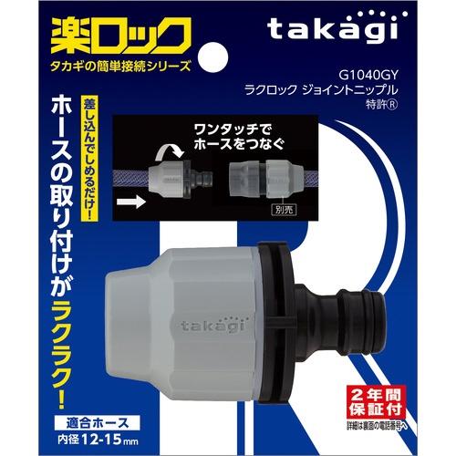 タカギtakagiタカギラクロックジョイントニップルG1040GY