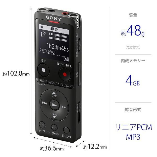 ソニーSONYICD-UX570FBCICレコーダーブラック[4GB/ワイドFM対応][録音機ボイスレコーダー小型高音質長時間]