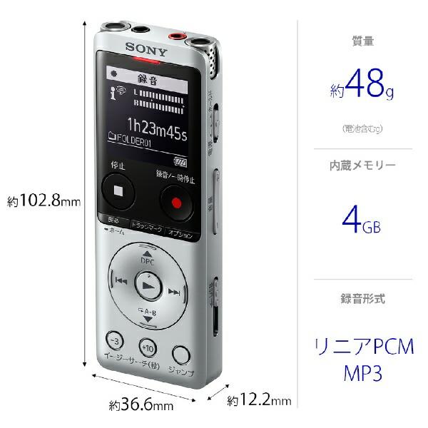 ソニーSONYICD-UX570FSCICレコーダーシルバー[4GB/ワイドFM対応][録音機ボイスレコーダー小型高音質長時間]