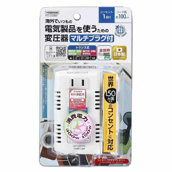 ヤザワYAZAWA海外旅行用マルチプラグ変圧器130V240V300120WHTCM300M