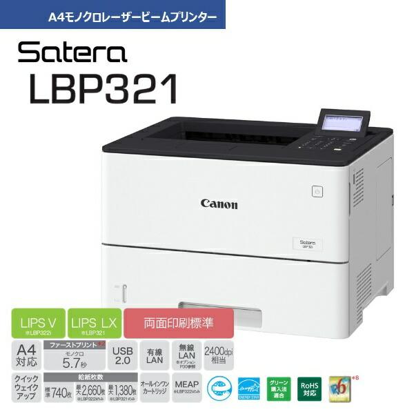 キヤノンCANONキヤノンレーザービームプリンターSateraLBP321Satera[A5〜A4][LBP321]
