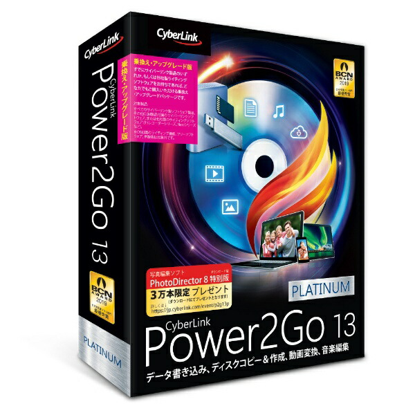 サイバーリンクCyberLinkPower2Go13Platinum乗換え・アップグレード版[Windows用]