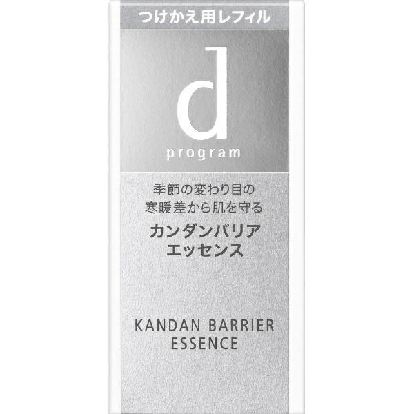 資生堂shiseidodプログラム(ディープログラム)カンダンバリアエッセンス40mL(つけかえ用レフィル)