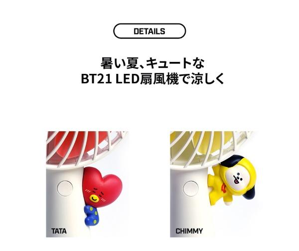 ソロモン商事SOLOMONRHF-BT21-MGLEDLED携帯扇風機BT21MANG