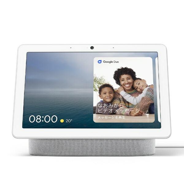 GoogleグーグルスマートスピーカーGoogleNestHubMAXカメラ搭載スマートディスプレイチョークGA00426-JP[Bluetooth対応/Wi-Fi対応]
