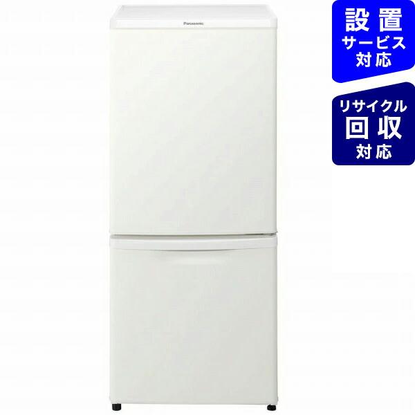 パナソニックPanasonic《基本設置料金セット》NR-B14CW-W冷蔵庫マットバニラホワイト[2ドア/右開きタイプ/138L][冷蔵庫小型][NRB14CW_W]