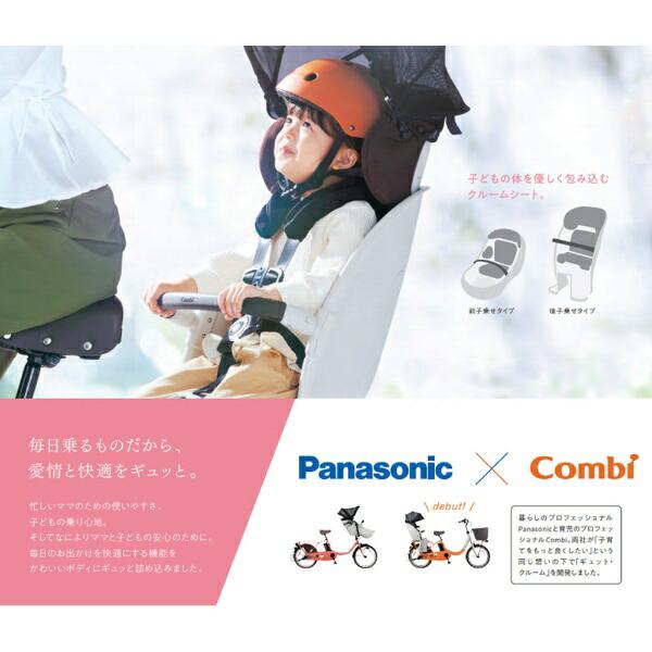 パナソニックPanasonic20型電動アシスト自転車ギュット・クルーム・DX(マットディープグレー/3段変速)BE-ELFD032N【2020年モデル】【組立商品につき返品不可】【代金引換配送不可】