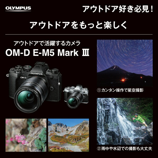 オリンパスOLYMPUSOM-DE-M5MarkIIIミラーレス一眼カメラシルバー[ボディ単体][OMDEM5MARK3ボディ]
