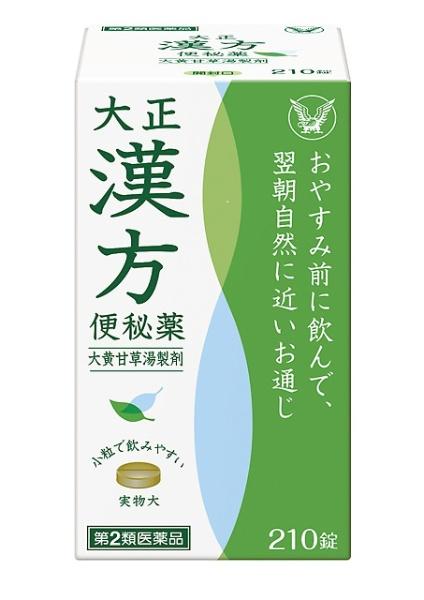 【第2類医薬品】大正漢方便秘薬(便秘薬)(210錠)〔便秘薬〕大正製薬Taisho
